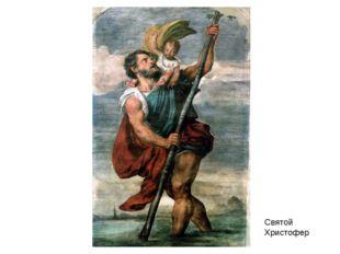 Святой Христофер