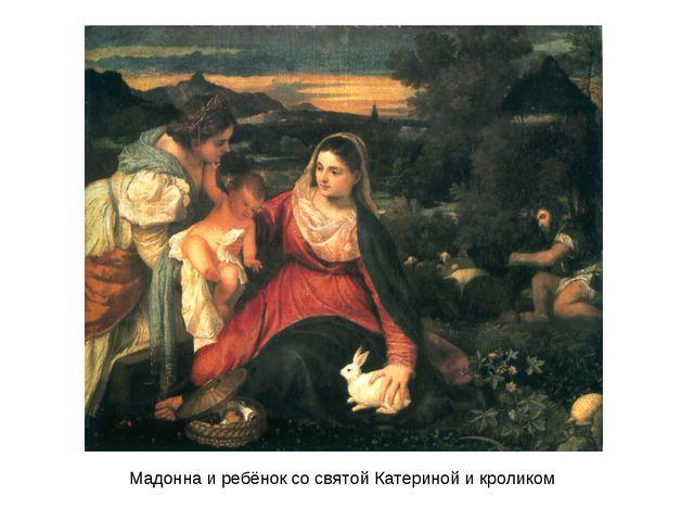 Мадонна и ребёнок со святой Катериной и кроликом
