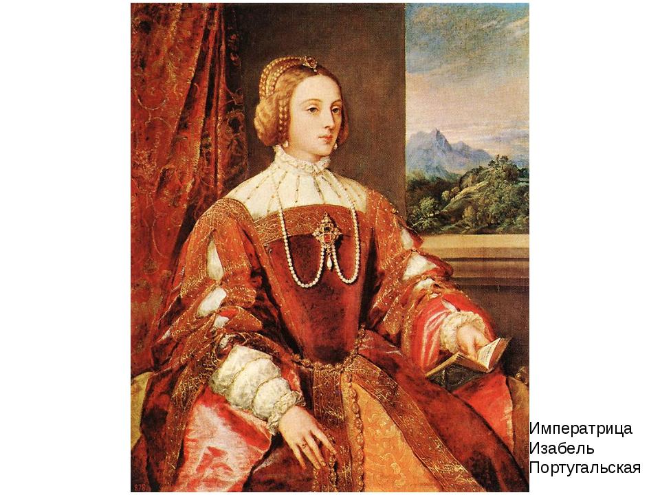Императрица Изабель Португальская