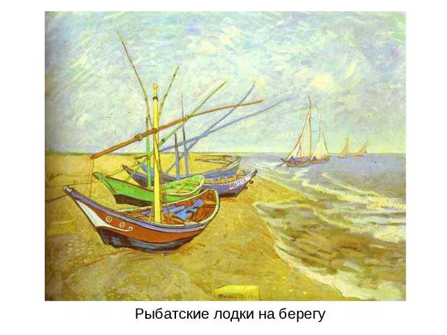 Рыбатские лодки на берегу