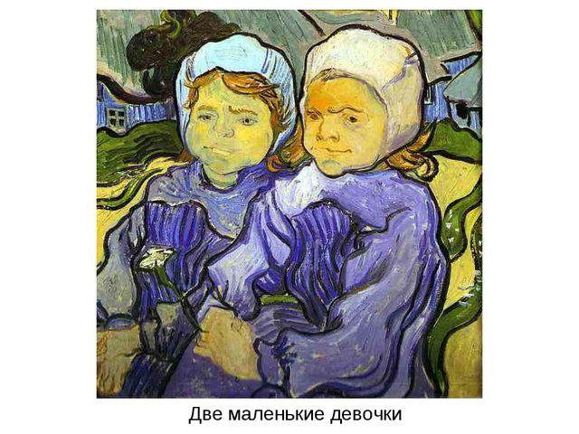 Две маленькие девочки