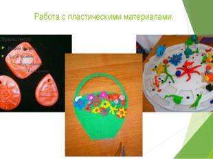 Работа с пластическими материалами.