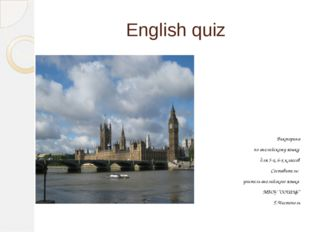 English quiz Викторина по английскому языку для 5-х, 6-х классов Составитель: