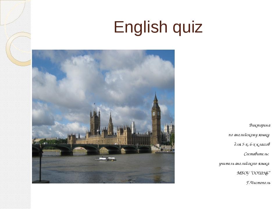 English quiz Викторина по английскому языку для 5-х, 6-х классов Составитель:...