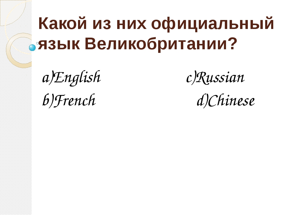 Какой из них официальный язык Великобритании? a)English c)Russian b)French d)...