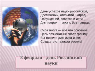 День успехов науки российской, Достижений, открытий, наград, Обсуждений, сове