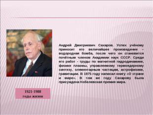 Андрей Дмитриевич Сахаров. Успех учёному приносит его величайшее произведение