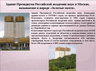 Здание Президиума Российской академии наук вМоскве, называемое внароде «Зол