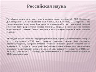 Российская наука дала миру много великих имен иоткрытий. М.В.Ломоносов, Д.И