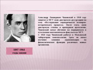 Александр Леонидович Чижевский в 1918 году защитил в МГУ свою докторскую дисс