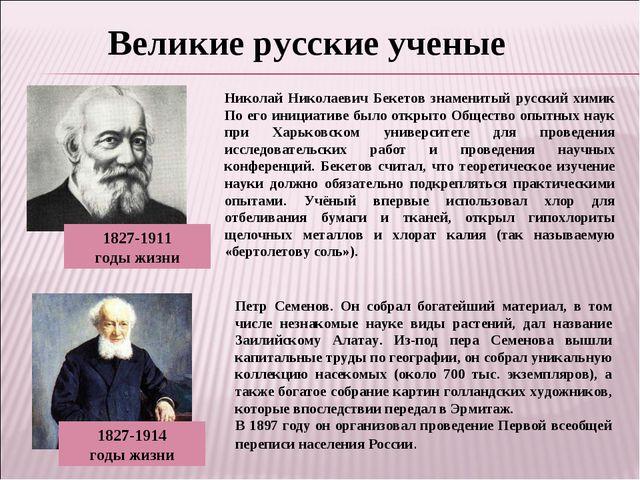 Николай Николаевич Бекетов знаменитый русский химик По его инициативе было от...