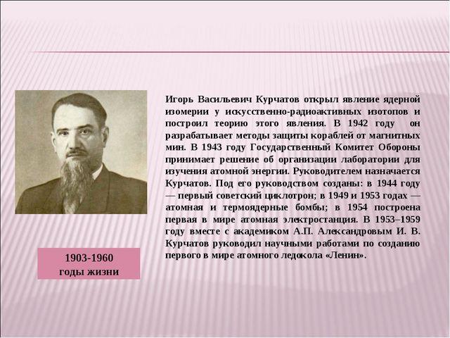 Игорь Васильевич Курчатов открыл явление ядерной изомерии у искусственно-ради...