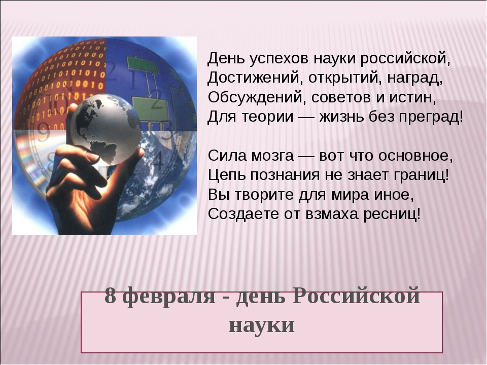 День успехов науки российской, Достижений, открытий, наград, Обсуждений, сове...