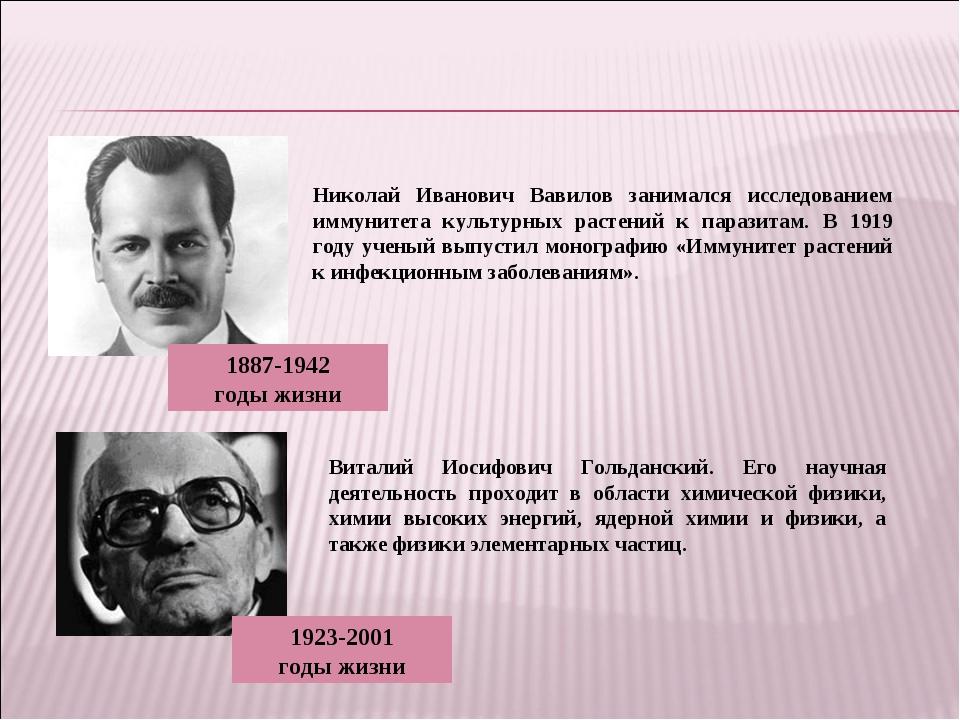 Николай Иванович Вавилов занимался исследованием иммунитета культурных растен...
