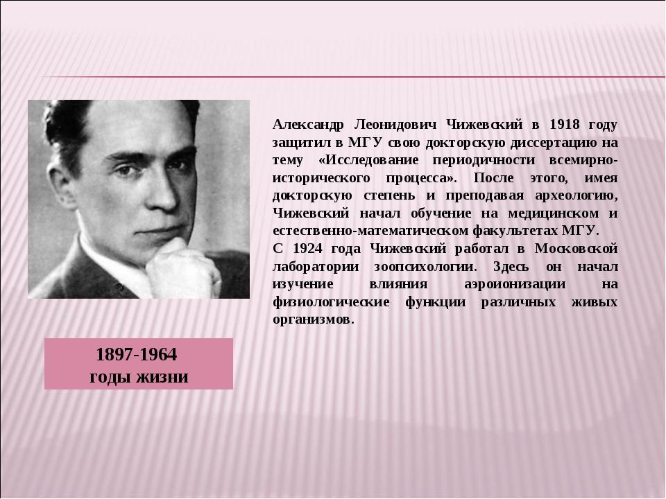 Александр Леонидович Чижевский в 1918 году защитил в МГУ свою докторскую дисс...