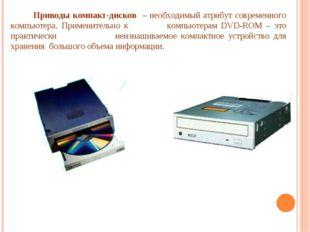 Приводы компакт-дисков – необходимый атрибут современного компьютера. Примен
