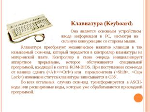 Клавиатура (Keyboard) Она является основным устройством ввода информации в