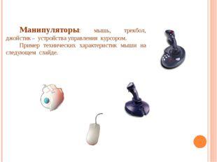 Манипуляторы: мышь, трекбол, джойстик – устройства управления курсором.
