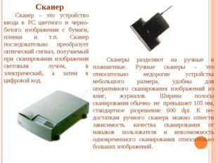 Сканер Сканер – это устройство ввода в PC цветного и черно-белого изображен
