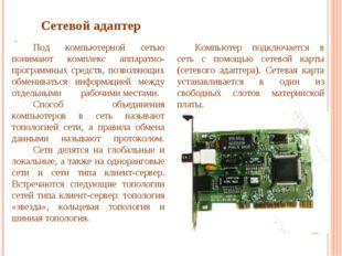 Сетевой адаптер . Компьютер подключается в сеть с помощью сетевой карты (сет