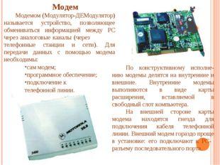Модем Модемом (Модулятор-ДЕМодулятор) называется устройство, позволяющее обме
