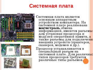 Системная плата является основным аппаратным устройством компьютера. На систе