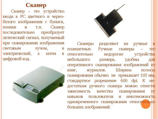 Сканер Сканер – это устройство ввода в PC цветного и черно-белого изображен...