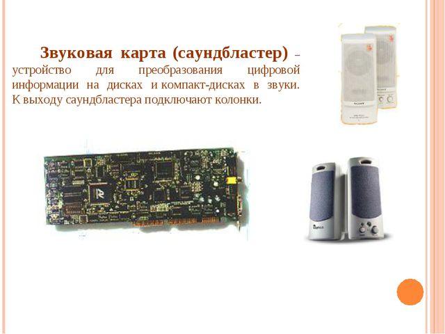 Звуковая карта (саундбластер) – устройство для преобразования цифровой ин...