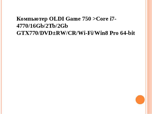 Компьютер OLDI Game 750 >Core i7-4770/16Gb/2Tb/2Gb GTX770/DVD±RW/CR/Wi-Fi/Win...