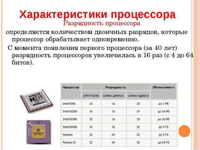 Разрядность процессора определяется количеством двоичных разрядов, которые пр...