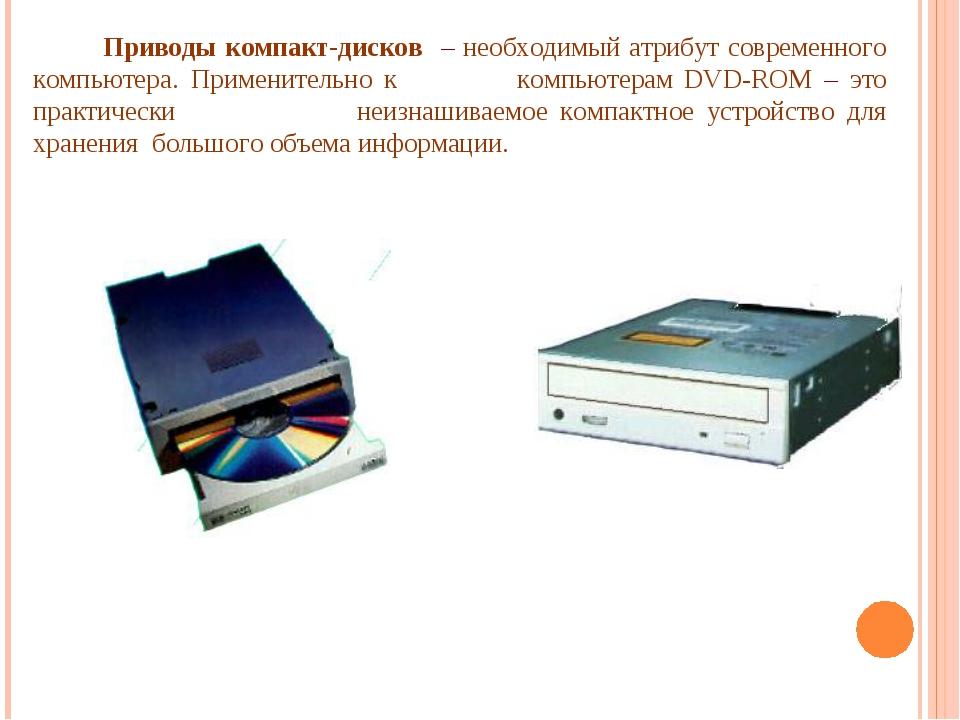 Приводы компакт-дисков – необходимый атрибут современного компьютера. Примен...