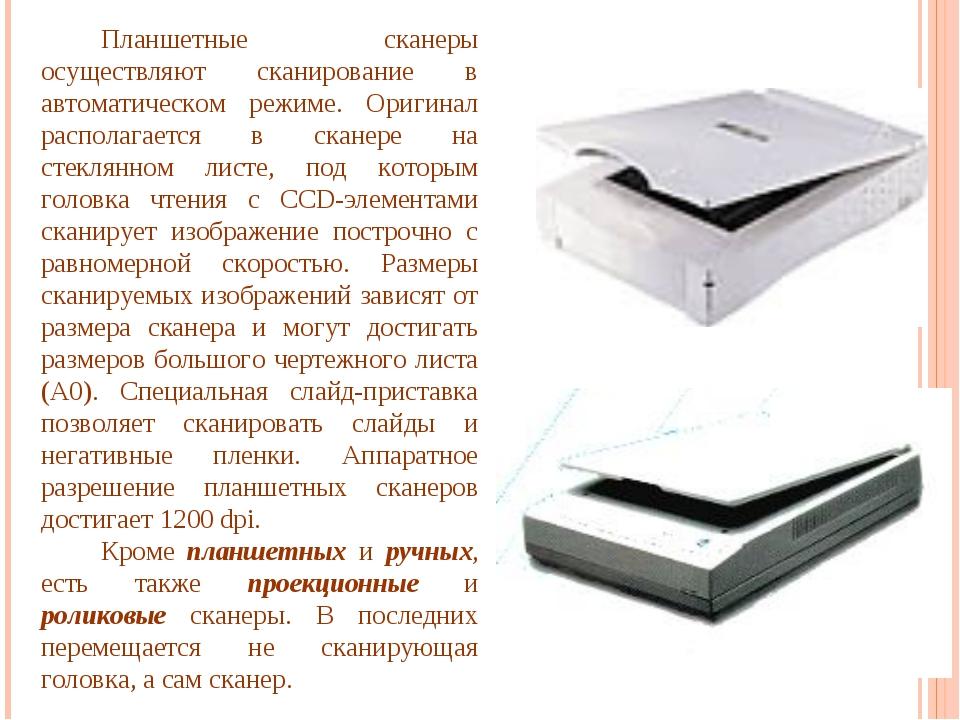 Планшетные сканеры осуществляют сканирование в автоматическом режиме. Оригина...