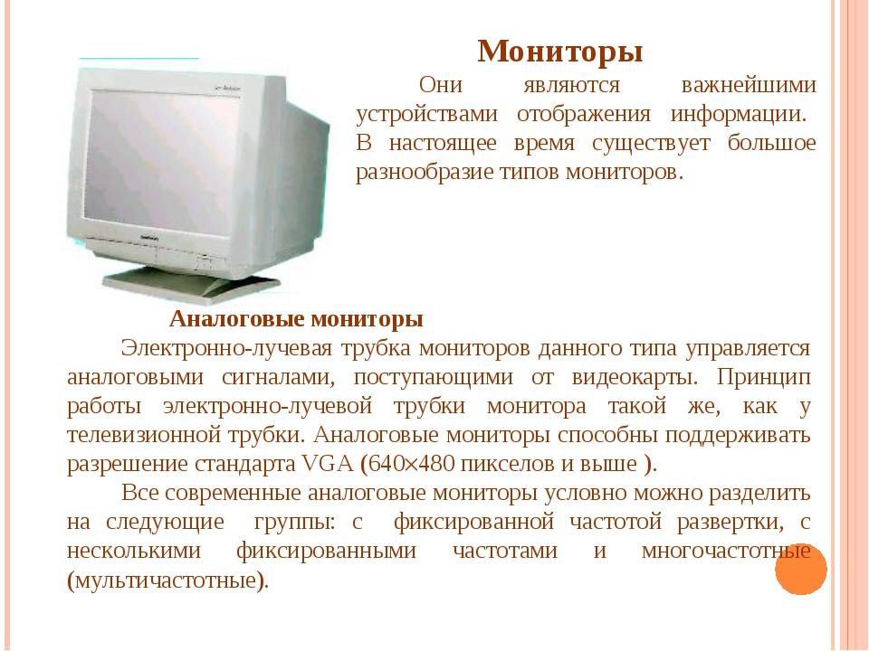 Мониторы Они являются важнейшими устройствами отображения информации. В на...