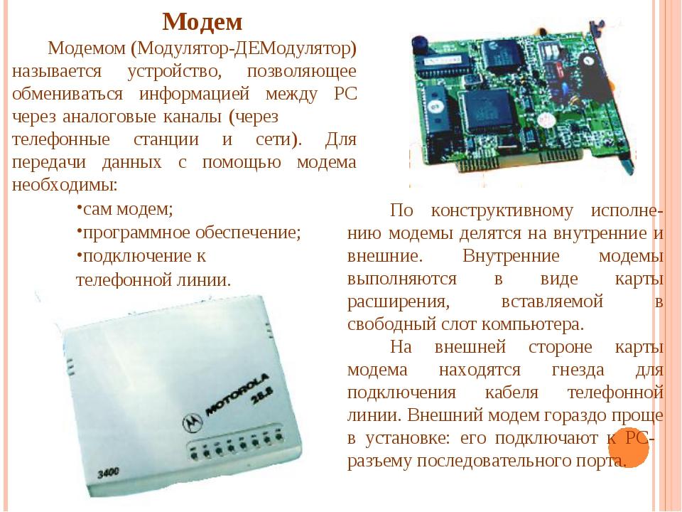 Модем Модемом (Модулятор-ДЕМодулятор) называется устройство, позволяющее обме...