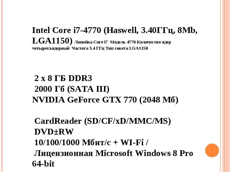 Intel Core i7-4770 (Haswell, 3.40ГГц, 8Mb, LGA1150)Линейка Core i7 Модель 47...
