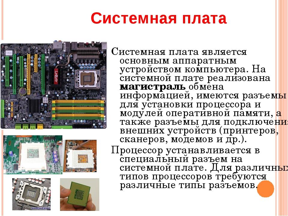 Системная плата является основным аппаратным устройством компьютера. На систе...