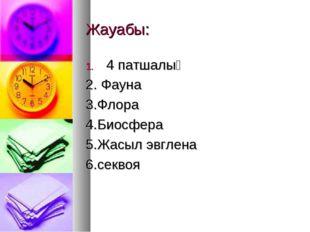 Жауабы: 4 патшалық 2. Фауна 3.Флора 4.Биосфера 5.Жасыл эвглена 6.секвоя