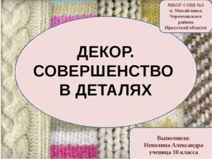МКОУ СОШ №3 п. Михайловка Черемховского района Иркутской области ДЕКОР. СОВЕ
