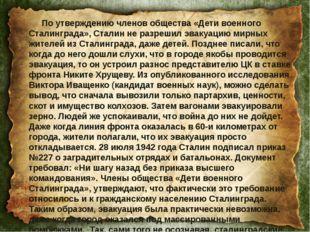 По утверждению членов общества «Дети военного Сталинграда», Сталин не разреш