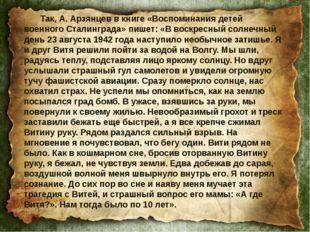 Так, А. Арзянцев в книге «Воспоминания детей военного Сталинграда» пишет: «В