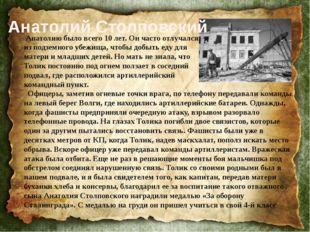 Анатолий Столповский Анатолию было всего 10 лет. Он часто отлучался из подзем