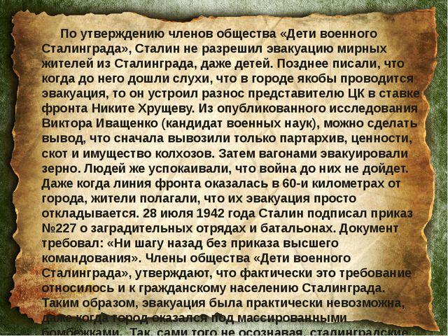 По утверждению членов общества «Дети военного Сталинграда», Сталин не разреш...