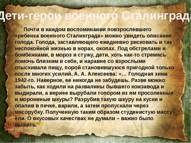 Дети-герои военного Сталинграда Почти в каждом воспоминании повзрослевшего «р...