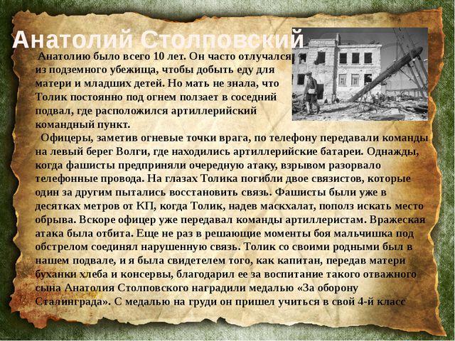Анатолий Столповский Анатолию было всего 10 лет. Он часто отлучался из подзем...