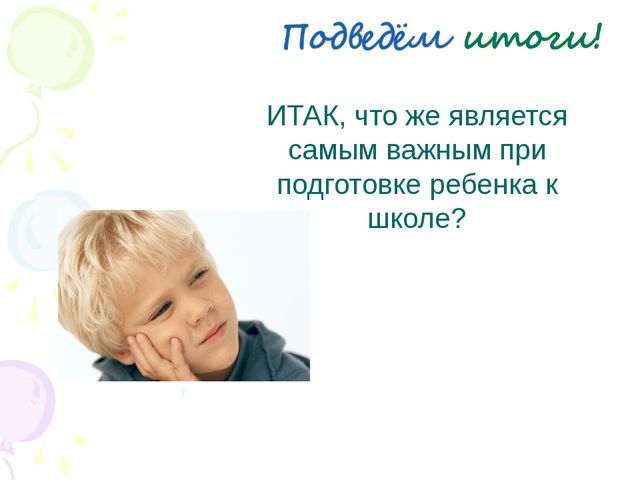 ИТАК, что же является самым важным при подготовке ребенка к школе?