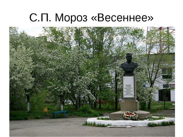 С.П. Мороз «Весеннее»