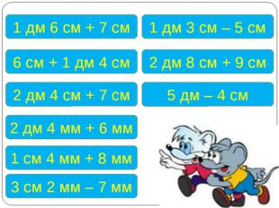 1 дм 6 см + 7 см 1 дм 3 см – 5 см 6 см + 1 дм 4 см 2 дм 8 см + 9 см 2 дм 4 см