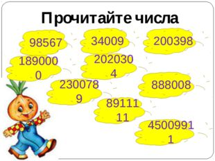 Прочитайте числа 98567 34009 200398 888008 2020304 1890000 2300789 8911111 45