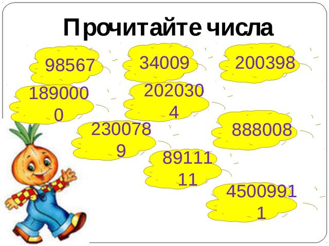 Прочитайте числа 98567 34009 200398 888008 2020304 1890000 2300789 8911111 45...