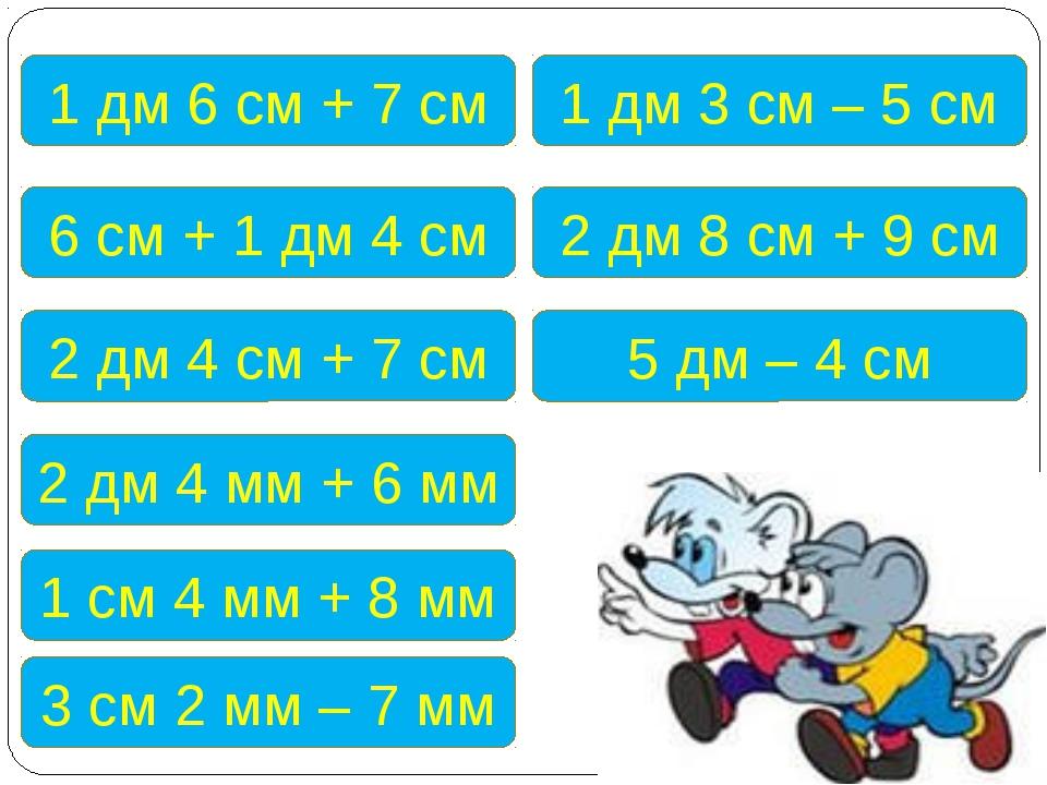 1 дм 6 см + 7 см 1 дм 3 см – 5 см 6 см + 1 дм 4 см 2 дм 8 см + 9 см 2 дм 4 см...